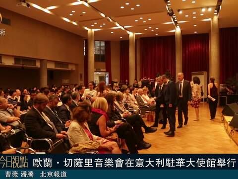 资讯丨欧兰切萨里音乐会意大利驻华大使馆举行