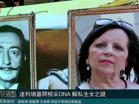 认亲门丨达利坟墓开棺采DNA 解私生女之谜