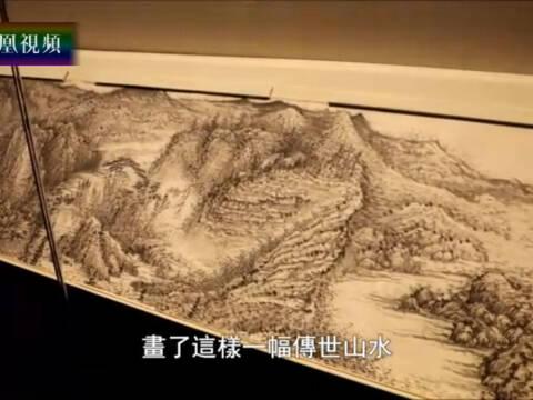 """2017-08-05文化大观园 视频:四大""""现代派""""艺术天王"""