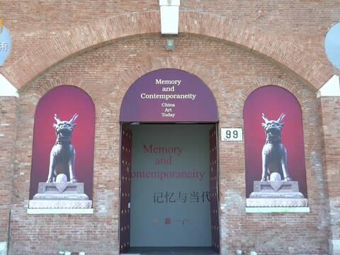 威尼斯双年展中国主题平行展全程纪录