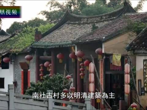 2017-08-12文化大观园 南社古村印象