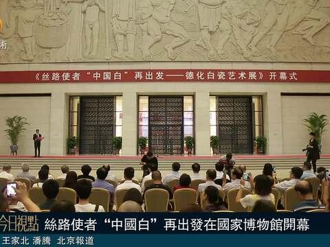 资讯丨「丝路使者」德化白瓷艺术展亮相国家博物馆