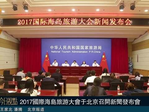 2017国际海岛旅游大会新闻发布会北京召开