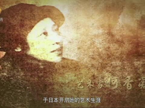 何香凝艺术名作展宣传片