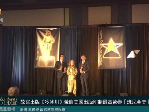 故宫出版《冷冰川》荣膺美国出版印制最高荣誉班尼金奖