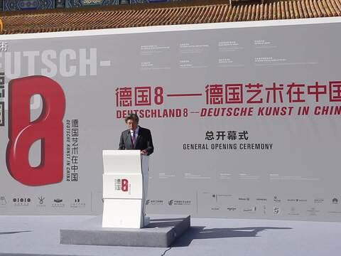 「德国8:德国艺术在中国」总开幕式于北京太庙艺术馆举办