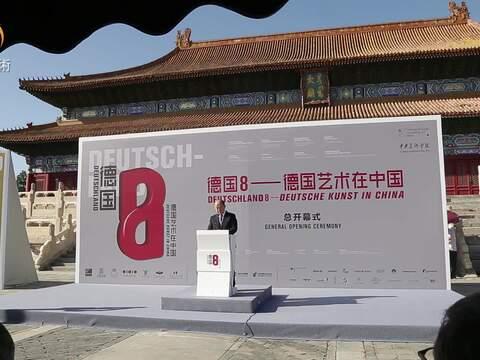 """""""德国艺术在中国""""展览总开幕式在京举办"""
