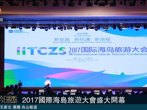 2017国际海岛旅游大会舟山盛大开幕