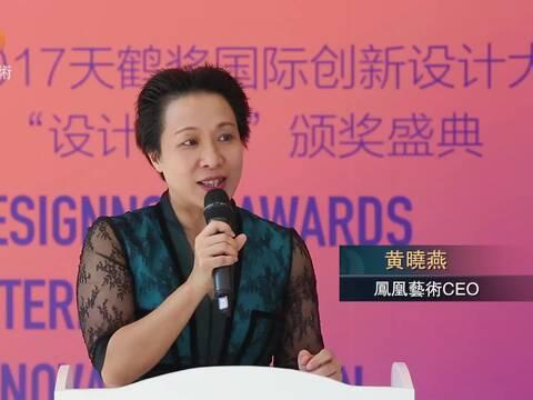 天鹤奖颁奖礼丨黄晓燕:凤凰艺术致力于推动创新设计平台