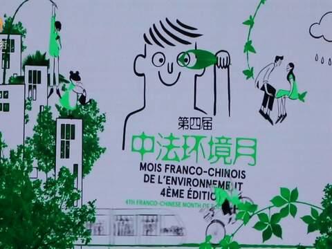 第四届中法环境月在京闭幕