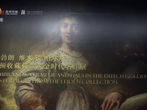 莱顿收藏荷兰黄金时代名作展在沪开展