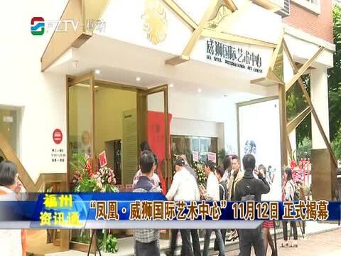 资讯丨凤凰·威狮国际艺术中心开馆展掀轰动
