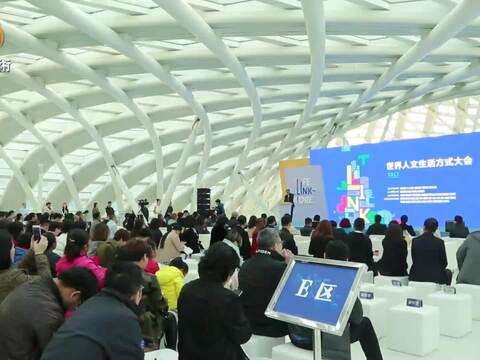 全程精华丨2017首届世界人文生活方式大会