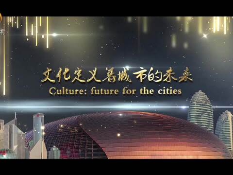 文化定义城市