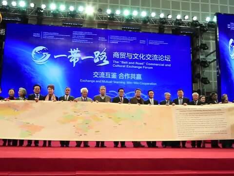一带一路商贸与文化交流论坛在北京举办