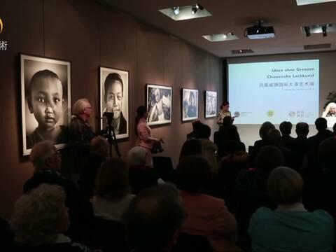 资讯丨凤凰威狮国际大漆艺术展 新年亮相列支敦士登
