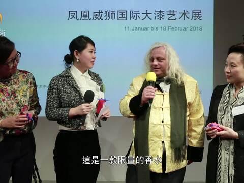 列支敦士登国家博物馆中国漆艺展开幕全程