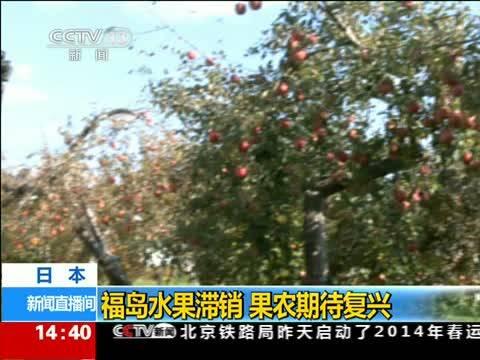 日本福岛水果受核辐射影响长期滞销