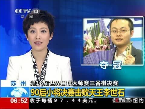 中国90后小将世界围棋大师赛击败天王李世石图片