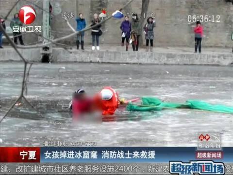 女孩掉进冰窟窿 消防战士来救援