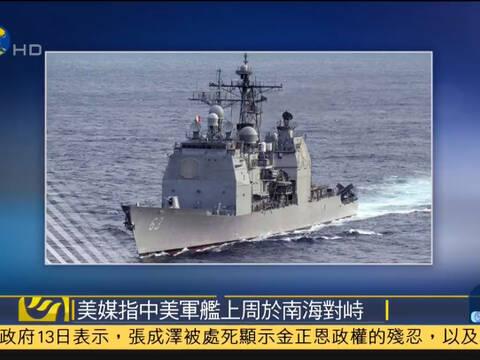 中美军舰南海对峙_资讯频道