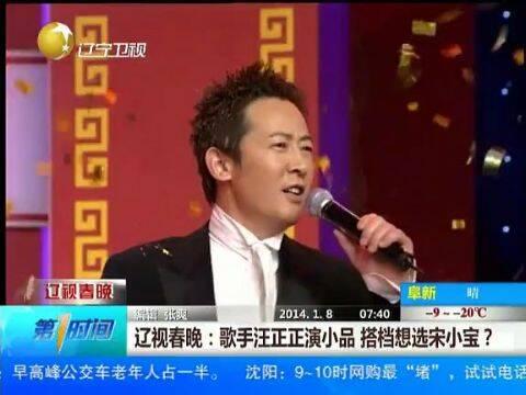 辽视春晚:歌手汪正正演小品