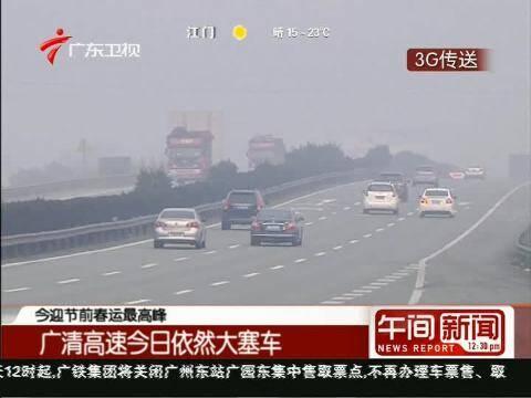 广清高速今日依然大塞车