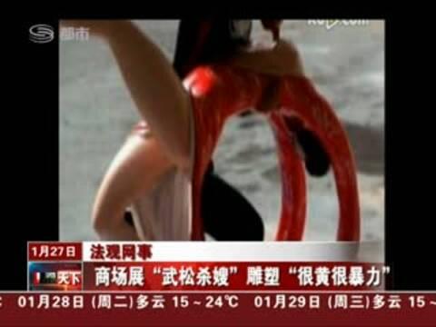 """商场展""""武松杀嫂"""" 雕塑""""很黄很暴力"""""""