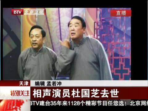 相声演员刘伟去世原因 相声演员刘伟去世原因最新图片 乐悠游网
