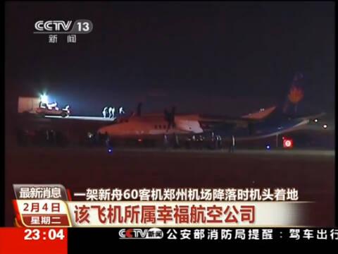 新郑机场坠地飞机被拖走
