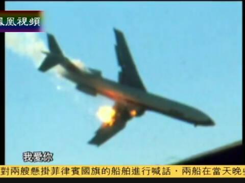 """客机与小飞机相撞 飞行员留遗言""""我爱你"""""""