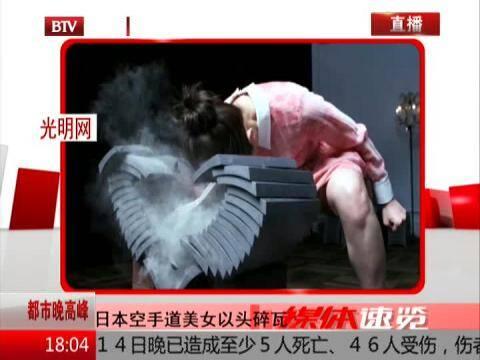 日本空手道美女以头碎瓦 凤凰网