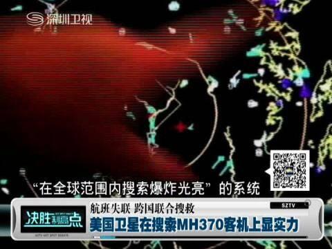美国卫星在搜索mh370客机上显实力