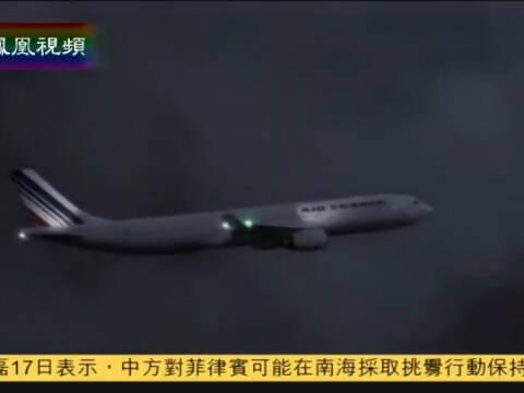 法航空难调查:副驾驶误操作 飞机急速坠海