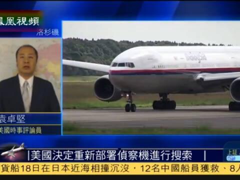 袁卓坚:马航机长家中模拟器或成侦破关键-手机凤凰网