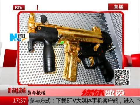 电路板 枪 武器 480_360