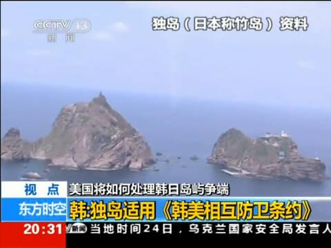 韩国:独岛适用《韩美相互防卫条约》