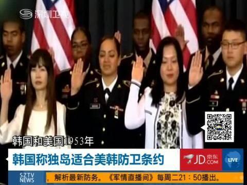 韩国称独岛适合美韩防卫条约