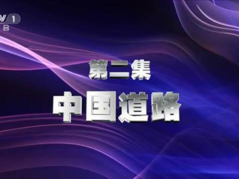 2014-05-27百年潮-中国梦