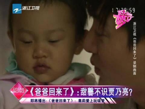 爸爸回来了:甜馨不识贾乃亮?