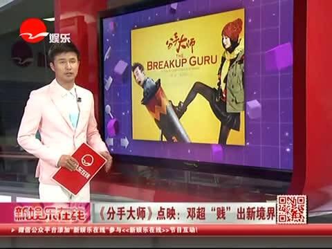 """分手大师点映:邓超""""贱""""出新境界"""
