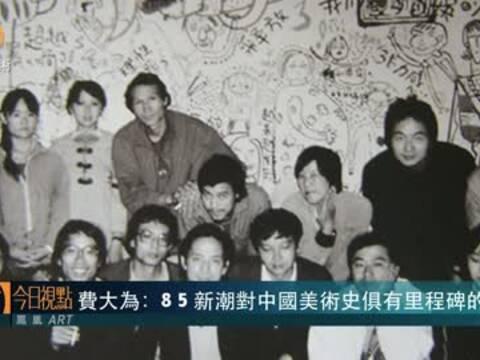 费大为:中国当代艺术被过度包装