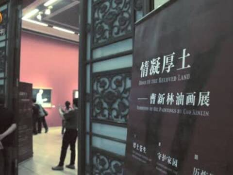 曹新林: 创作环境金钱化遏制艺术家发展
