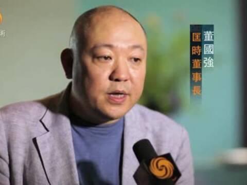 董国强:藏家收藏量级改变引发行业转向