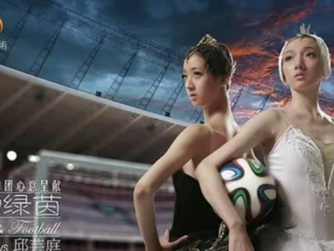 足尖上的艺术:舞动世界杯