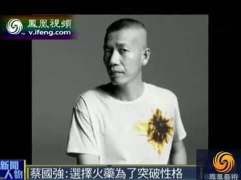 新闻人物:蔡国强用传统火药创造当代艺术奇景