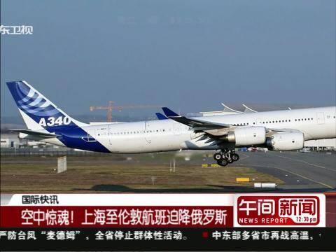 上海至伦敦航班迫降俄罗斯