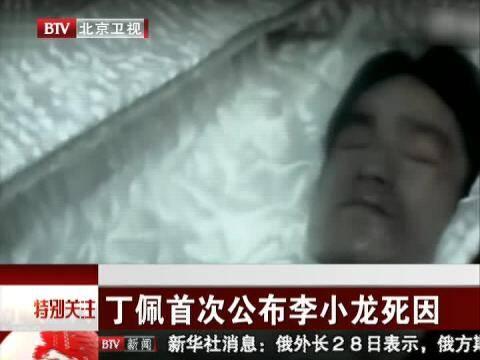 丁佩首次公布李小龙死因 丁佩多图 陈岚图 丁佩清晰图下载