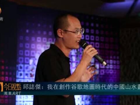邱志杰:我在创作谷歌地图时代的中国山水画