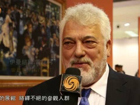 雷诺阿玄孙.伊曼纽尔:希望参与中国艺术的发展进程
